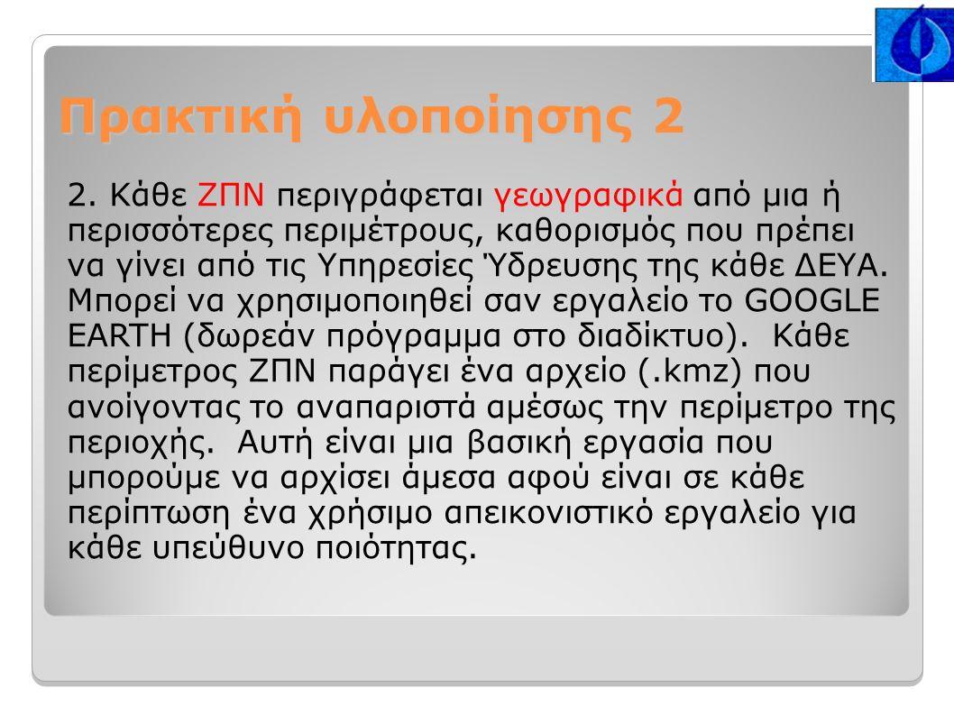Πρακτική υλοποίησης 2 2.