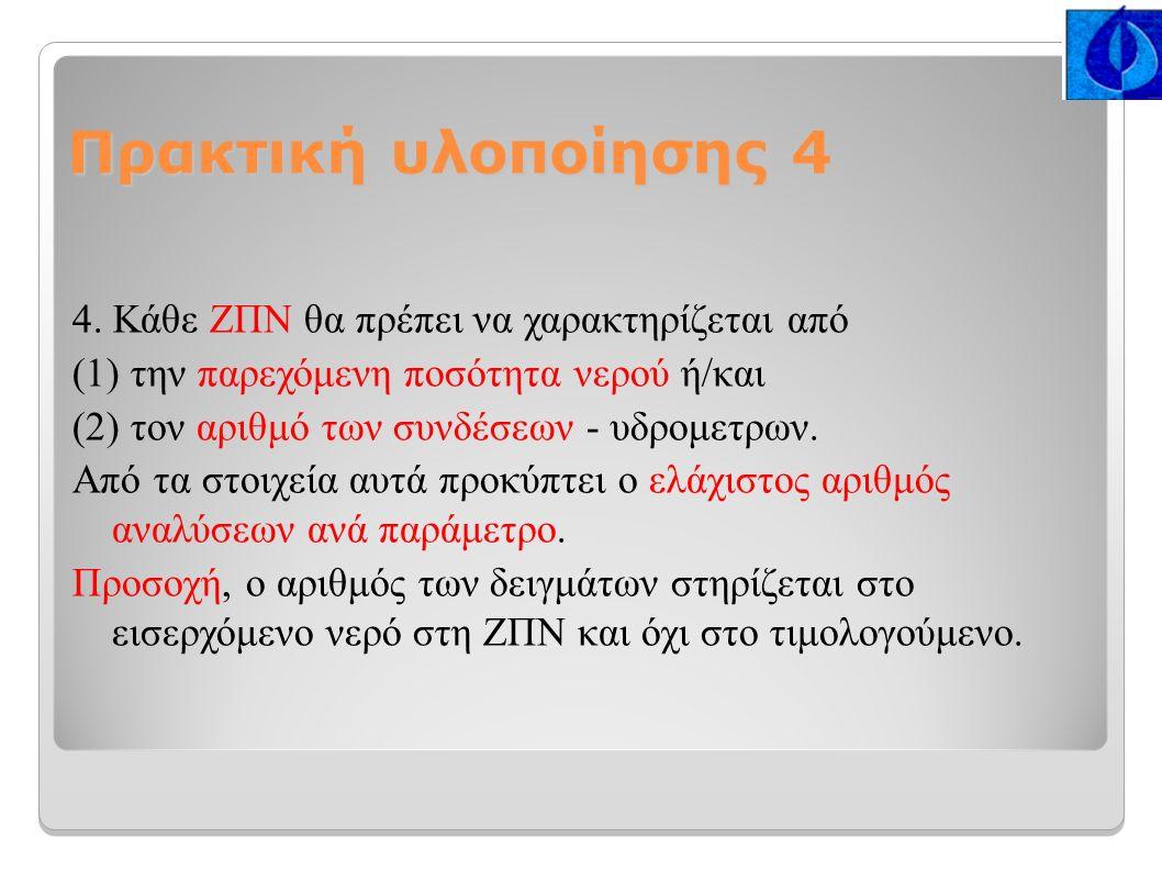 Πρακτική υλοποίησης 4 4. Κάθε ΖΠΝ θα πρέπει να χαρακτηρίζεται από (1) την παρεχόμενη ποσότητα νερού ή/και (2) τον αριθμό των συνδέσεων - υδρομετρων. Α