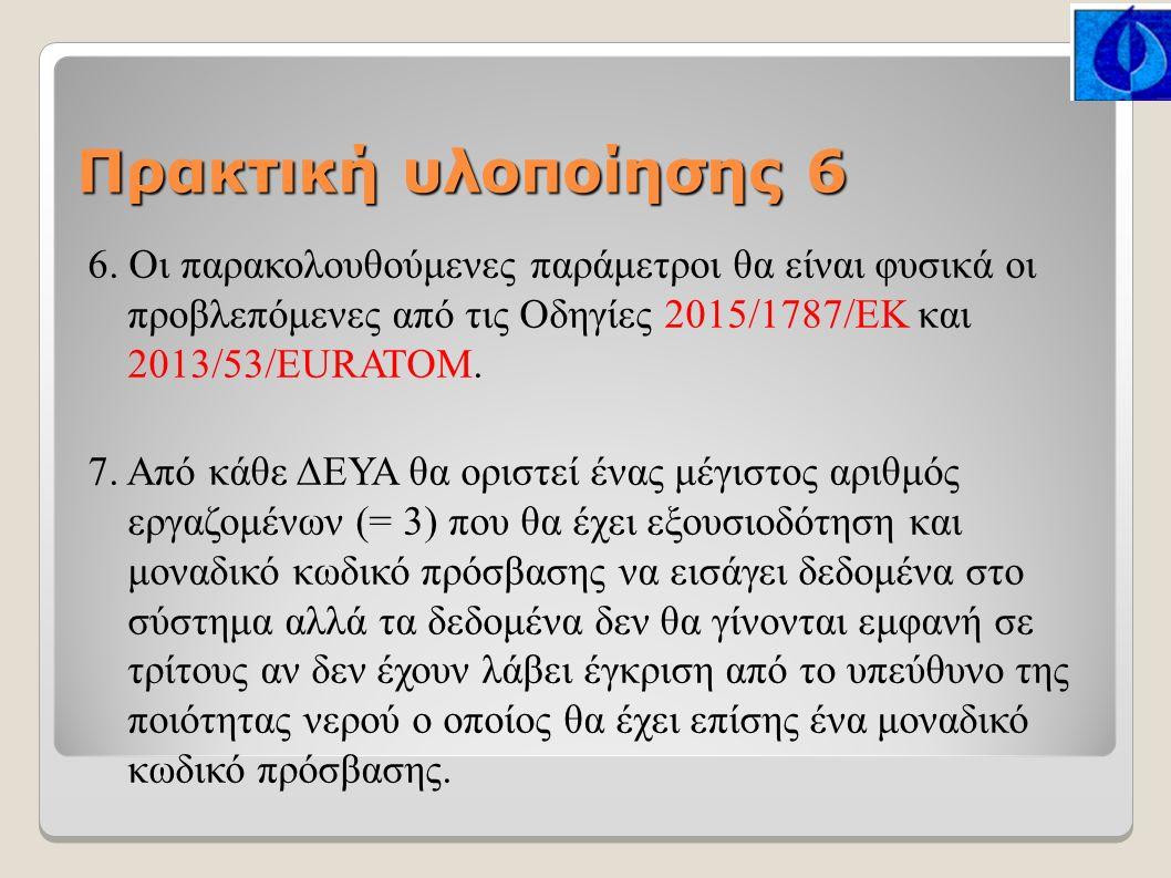 Πρακτική υλοποίησης 6 6.
