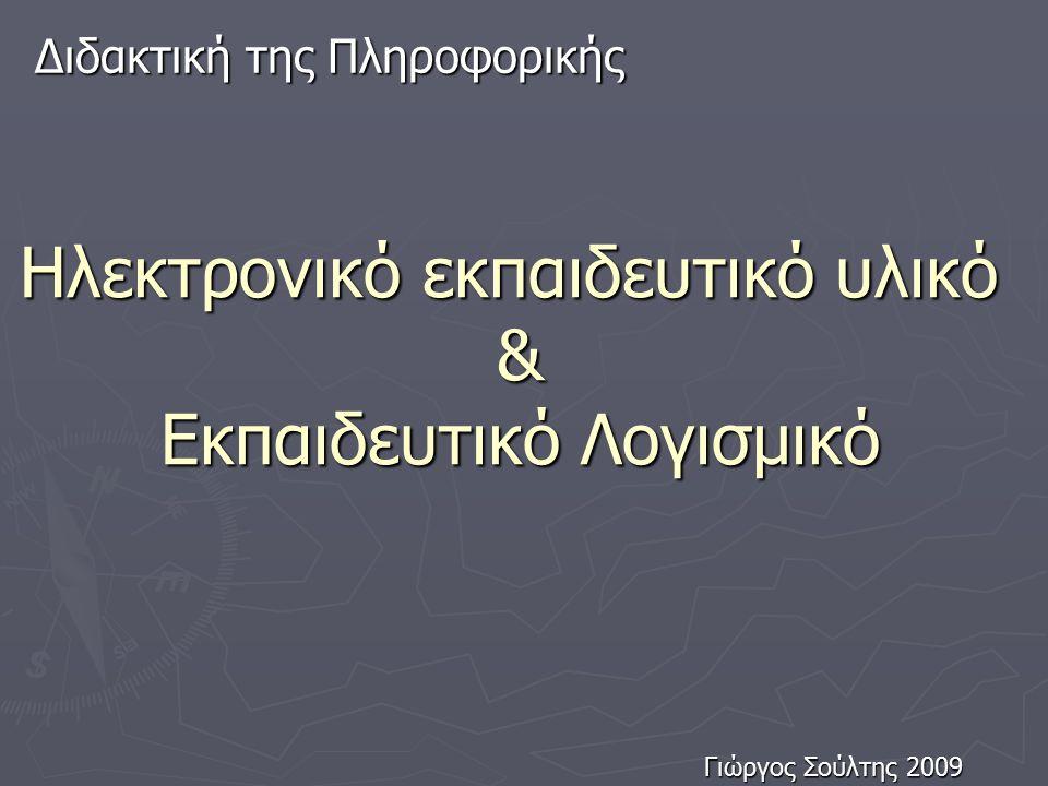 Ηλεκτρονικό εκπαιδευτικό υλικό & Εκπαιδευτικό Λογισμικό Διδακτική της Πληροφορικής Γιώργος Σούλτης 2009
