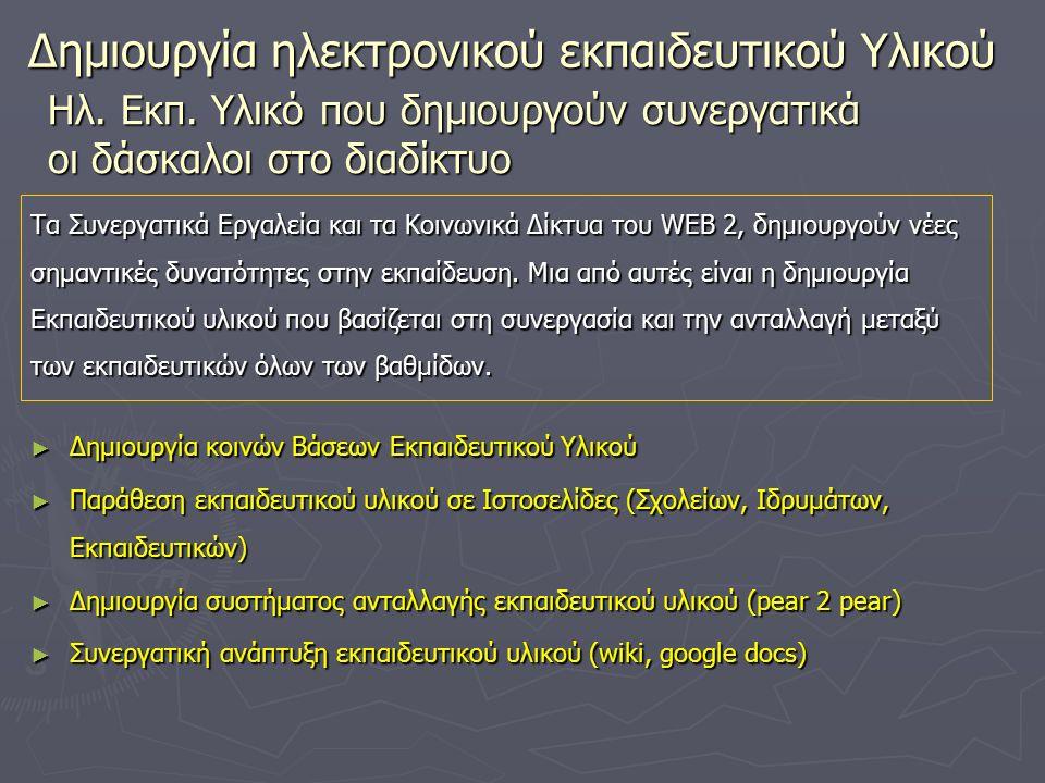 Δημιουργία ηλεκτρονικού εκπαιδευτικού Υλικού Ηλ. Εκπ.