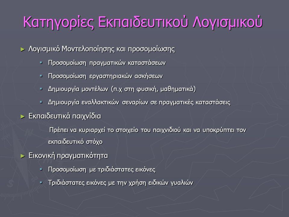Κατηγορίες Εκπαιδευτικού Λογισμικού ► Λογισμικό ασκήσεων και αξιολόγησης των μαθητών  Λογισμικό δημιουργίας και εκπόνησης ασκήσεων πολλαπλών επιλογών (κάθε μορφής)  Λογισμικό εξέτασης ενεργειών και δεξιοτήτων ► Λογισμικό Αυτοεκπαίδευσης, εξάσκησης και εμπέδωσης του μαθητή σε συγκεκριμένα θέματα  Tutorial ή καθοδηγούμενη με ήχο και video εκμάθηση  Καθοδηγούμενη επίλυση ασκήσεων (σε όλα τα μαθήματα)  Οργανωμένο μάθημα με επεξηγήσεις, κείμενα, σχέδια, κινούμενα σχέδια ήχο και video