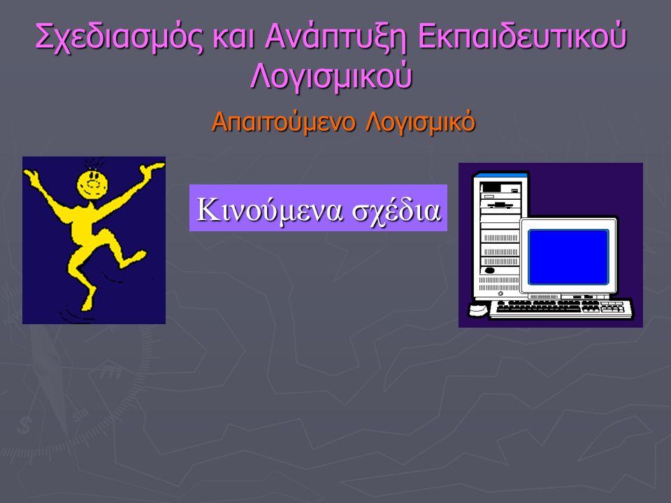 Σχεδιασμός και Ανάπτυξη Εκπαιδευτικού Λογισμικού Απαιτούμενο Λογισμικό Επεξεργασία VIDEO