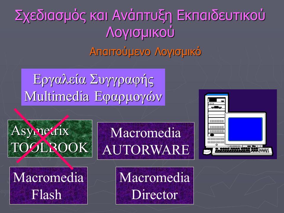 Σχεδιασμός και Ανάπτυξη Εκπαιδευτικού Λογισμικού Απαιτούμενο Λογισμικό Κινούμενα σχέδια