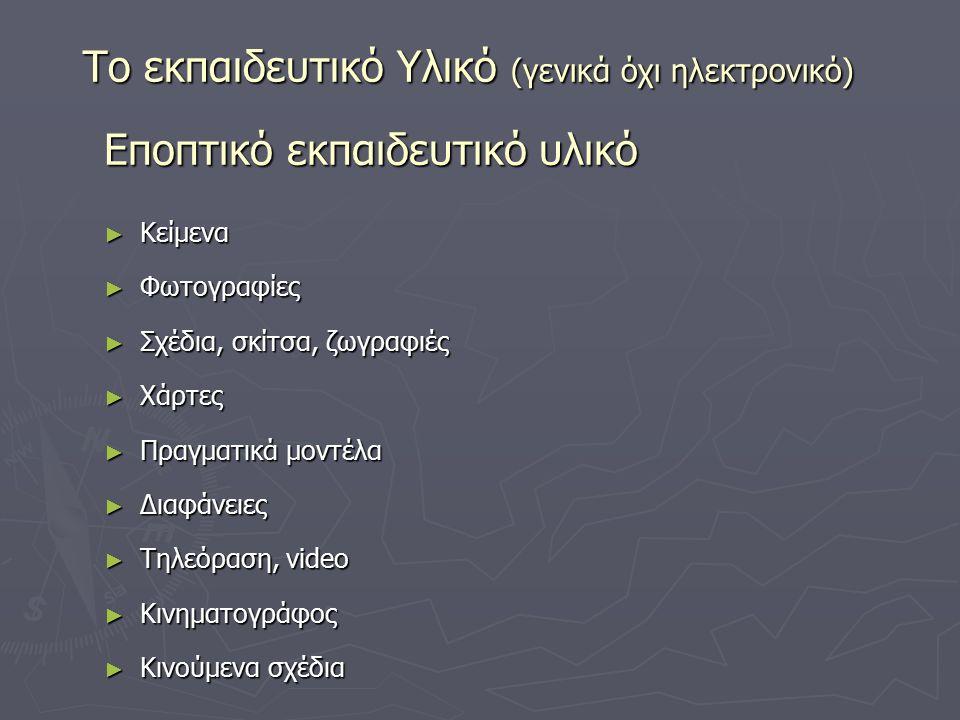 Σχεδιασμός και Ανάπτυξη Εκπαιδευτικού Λογισμικού SCANNER Κάρτα VIDEO Σύστημα ήχου Video κάμερα Φωτογραφική κάμερα Απαιτούμενο υλικό