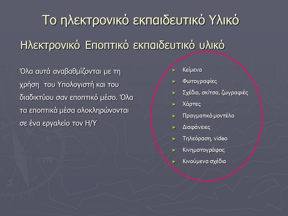Βασικό εκπαιδευτικό Υλικό ► Ηλεκτρονικά βιβλία (μαθητή και δασκάλου) ► Ηλεκτρονικές ασκήσεις πολλαπλών επιλογών (με λογισμικό) ► Δραστηριότητες που περιγράφονται με εικόνες και video Συμπληρωματικό εκπαιδευτικό Υλικό ► Έτοιμο Υλικό το οποίο αντλείται από το Διαδίκτυο ► Υλικό που δημιουργείται με πληροφορίες που αντλούνται από το Διαδίκτυο ► Υλικό που δημιουργείται από πληροφορίες που αντλούνται από Ηλεκτρονικές διαδικτυακές βιβλιοθήκες (Wikipedia, εμπορικές) ► Ηλεκτρονικά Έντυπα και ασκήσεις που ετοιμάζει ο δάσκαλος ► Ηλεκτρονικά Εμπορικά βοηθήματα (κυρίως ασκήσεων και δραστηριοτήτων ) Το ηλεκτρονικό εκπαιδευτικό Υλικό