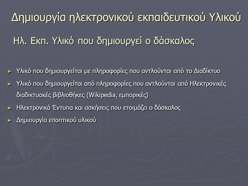 Δημιουργία ηλεκτρονικού εκπαιδευτικού Υλικού Ηλ.Εκπ.