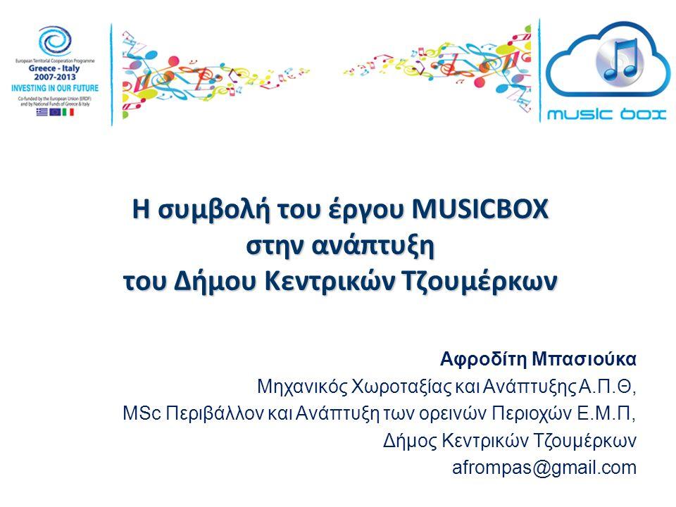 Η συμβολή του έργου MUSICBOX στην ανάπτυξη του Δήμου Κεντρικών Τζουμέρκων Αφροδίτη Μπασιούκα Μηχανικός Χωροταξίας και Ανάπτυξης Α.Π.Θ, MSc Περιβάλλον και Ανάπτυξη των ορεινών Περιοχών Ε.Μ.Π, Δήμος Κεντρικών Τζουμέρκων afrompas@gmail.com
