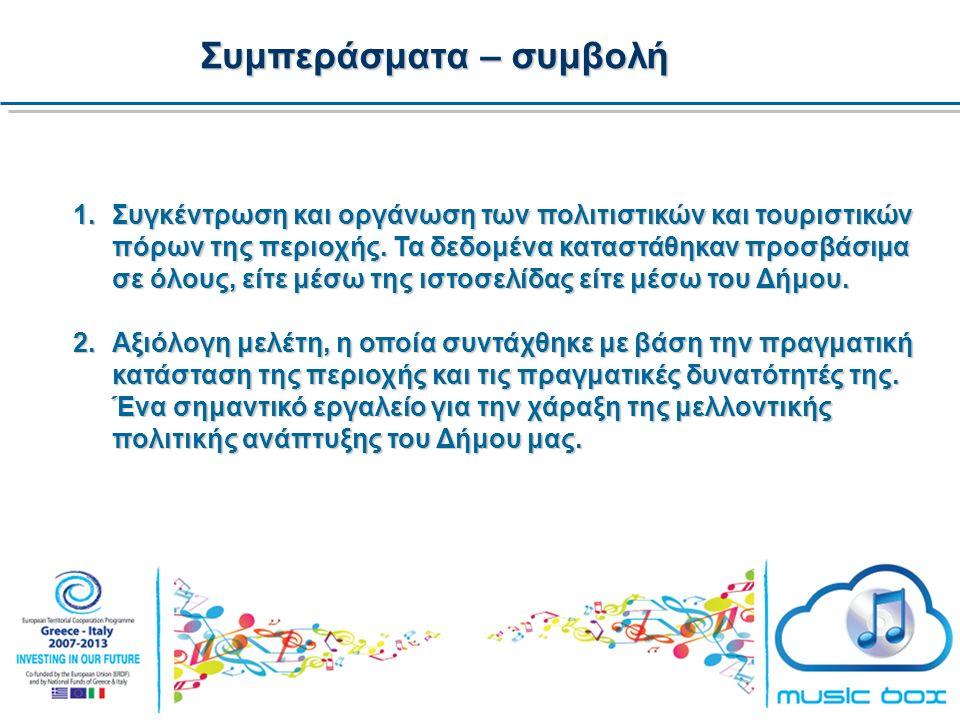 Συμπεράσματα – συμβολή 1.Συγκέντρωση και οργάνωση των πολιτιστικών και τουριστικών πόρων της περιοχής.