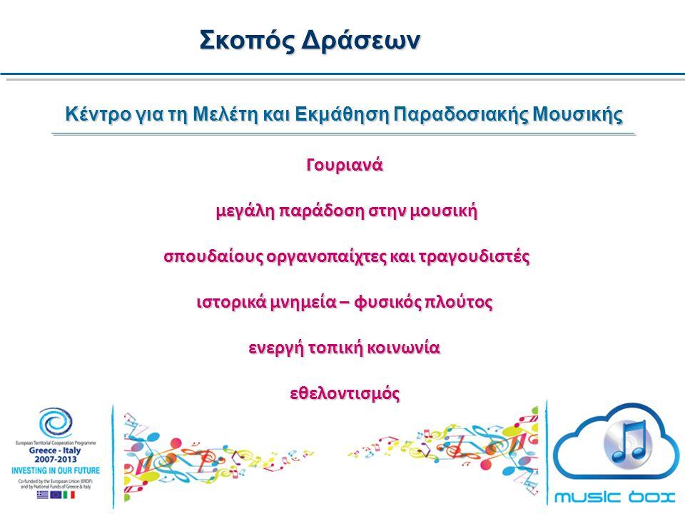 Σκοπός Δράσεων Κέντρο για τη Μελέτη και Εκμάθηση Παραδοσιακής Μουσικής Γουριανά μεγάλη παράδοση στην μουσική μεγάλη παράδοση στην μουσική σπουδαίους οργανοπαίχτες και τραγουδιστές σπουδαίους οργανοπαίχτες και τραγουδιστές ιστορικά μνημεία – φυσικός πλούτος ενεργή τοπική κοινωνία εθελοντισμός