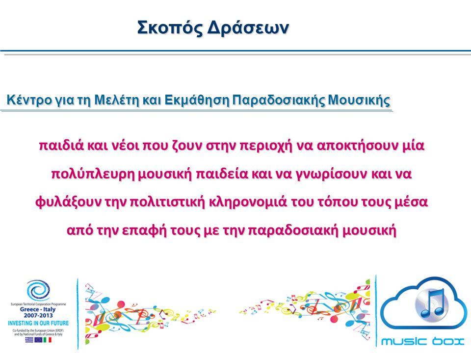 Σκοπός Δράσεων Κέντρο για τη Μελέτη και Εκμάθηση Παραδοσιακής Μουσικής παιδιά και νέοι που ζουν στην περιοχή να αποκτήσουν μία πολύπλευρη μουσική παιδεία και να γνωρίσουν και να φυλάξουν την πολιτιστική κληρονομιά του τόπου τους μέσα από την επαφή τους με την παραδοσιακή μουσική