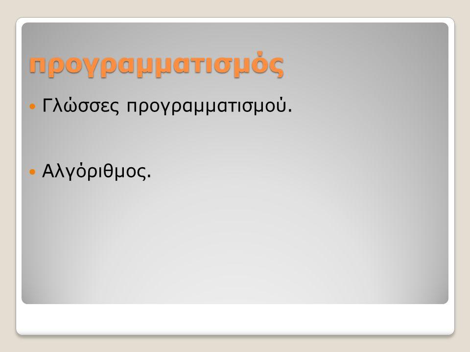 προγραμματισμός Γλώσσες προγραμματισμού. Αλγόριθμος.