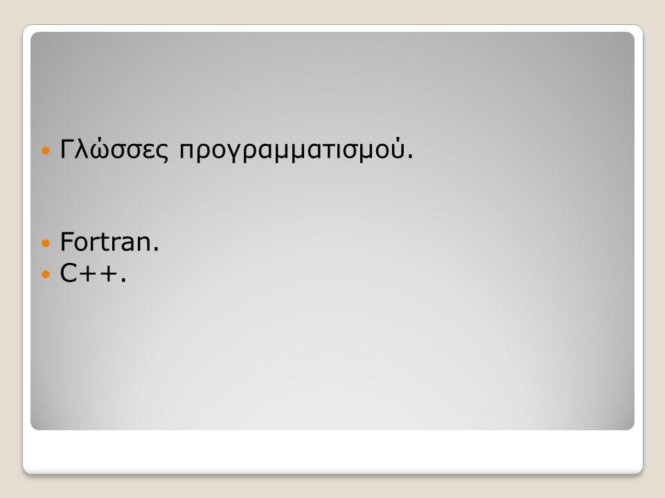 Γλώσσες προγραμματισμού. Fortran. C++.