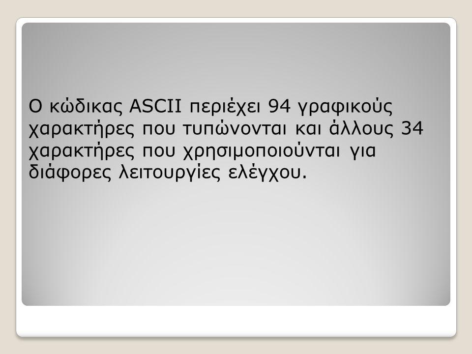 Ο κώδικας ASCII περιέχει 94 γραφικούς χαρακτήρες που τυπώνονται και άλλους 34 χαρακτήρες που χρησιμοποιούνται για διάφορες λειτουργίες ελέγχου.