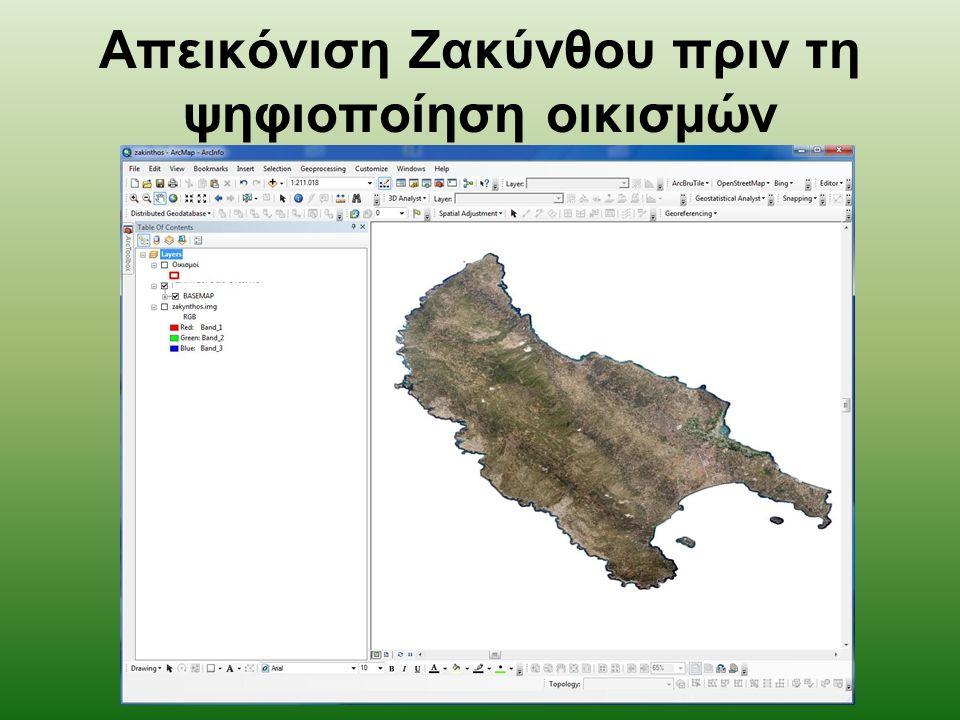 Απεικόνιση Ζακύνθου πριν τη ψηφιοποίηση οικισμών