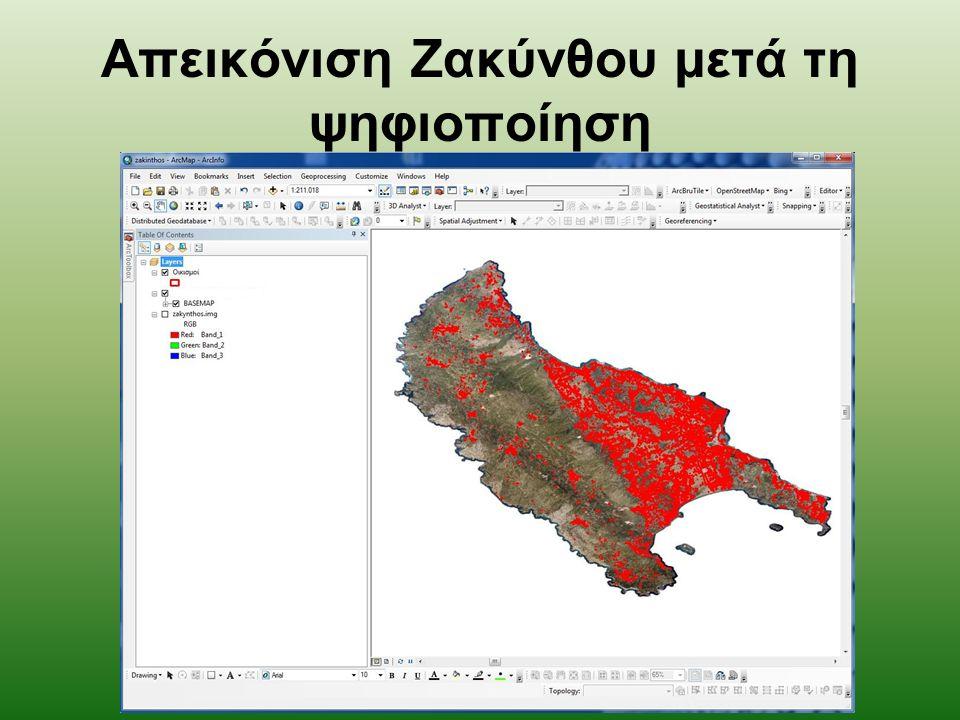 Απεικόνιση Ζακύνθου μετά τη ψηφιοποίηση
