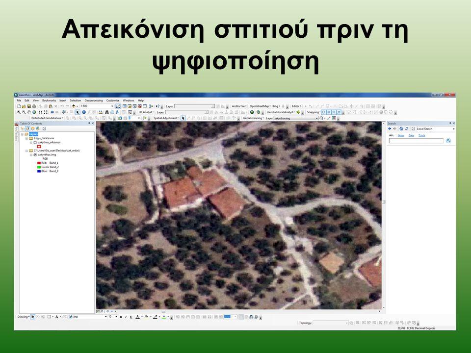 Απεικόνιση σπιτιού πριν τη ψηφιοποίηση