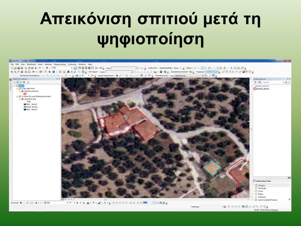 Απεικόνιση σπιτιού μετά τη ψηφιοποίηση