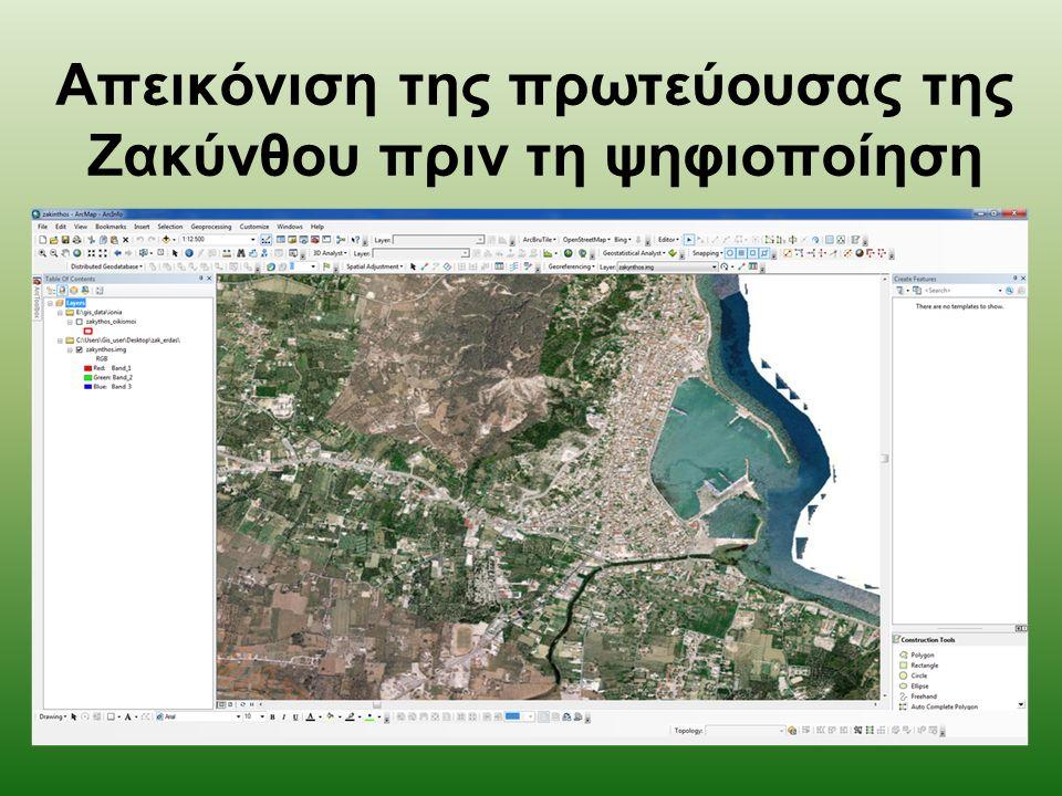 Απεικόνιση της πρωτεύουσας της Ζακύνθου πριν τη ψηφιοποίηση