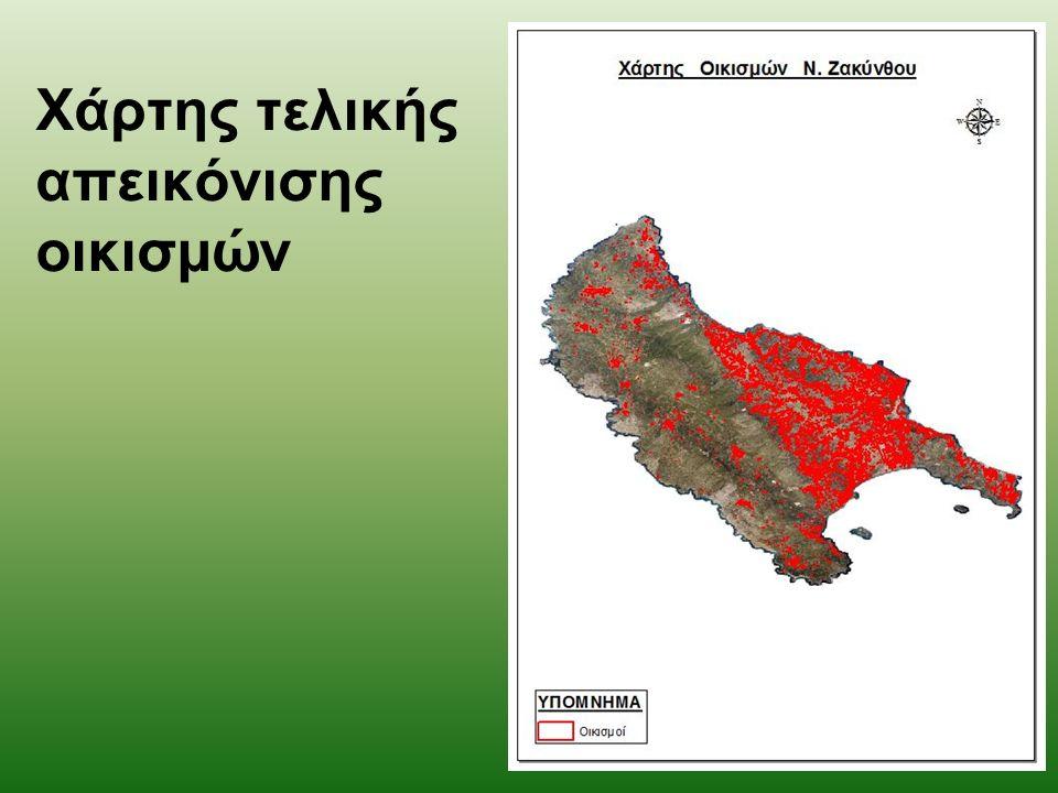 Χάρτης τελικής απεικόνισης οικισμών