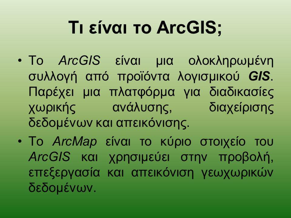 Τι είναι το ArcGIS; Το ArcGIS είναι μια ολοκληρωμένη συλλογή από προϊόντα λογισμικού GIS.