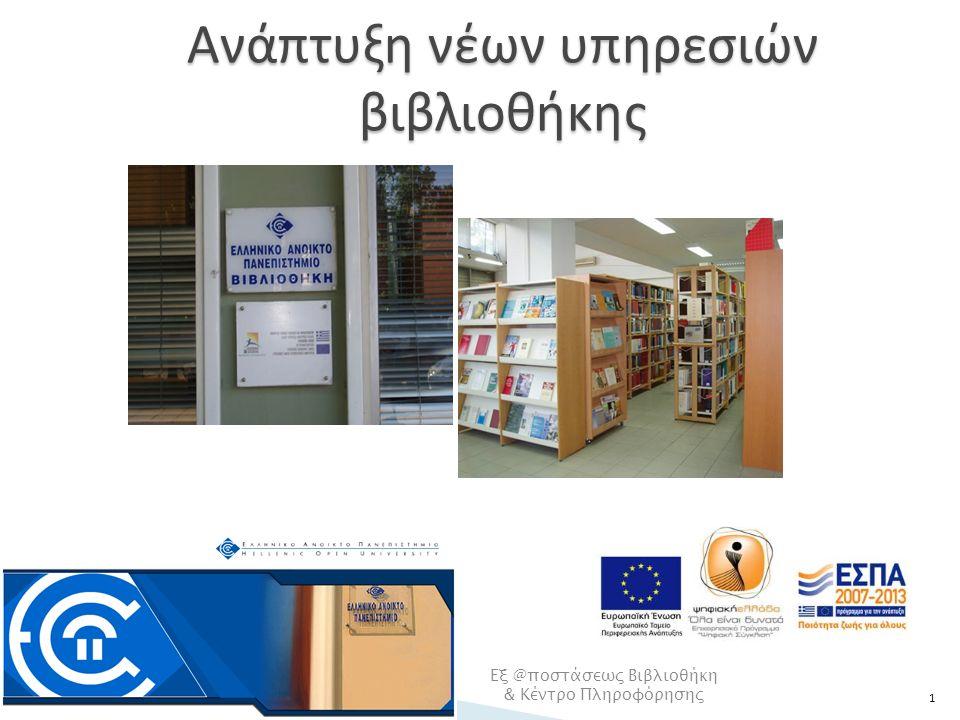 1 Ανάπτυξη νέων υπηρεσιών βιβλιοθήκης Εξ @ποστάσεως Βιβλιοθήκη & Κέντρο Πληροφόρησης