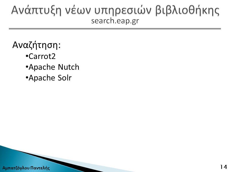 Αμπατζόγλου Παντελής 14 Αναζήτηση: Carrot2 Apache Nutch Apache Solr