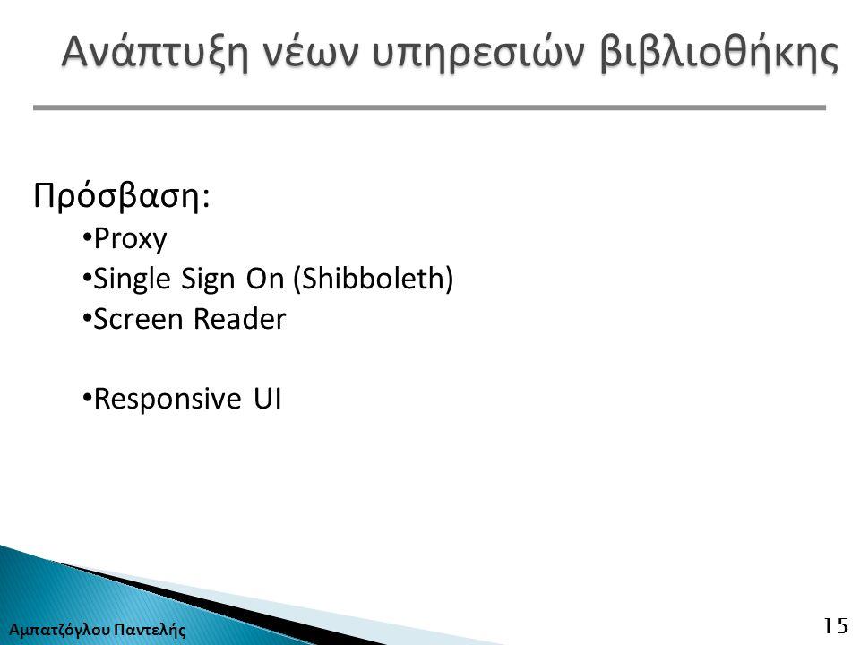 Αμπατζόγλου Παντελής 15 Ανάπτυξη νέων υπηρεσιών βιβλιοθήκης Πρόσβαση: Proxy Single Sign On (Shibboleth) Screen Reader Responsive UI