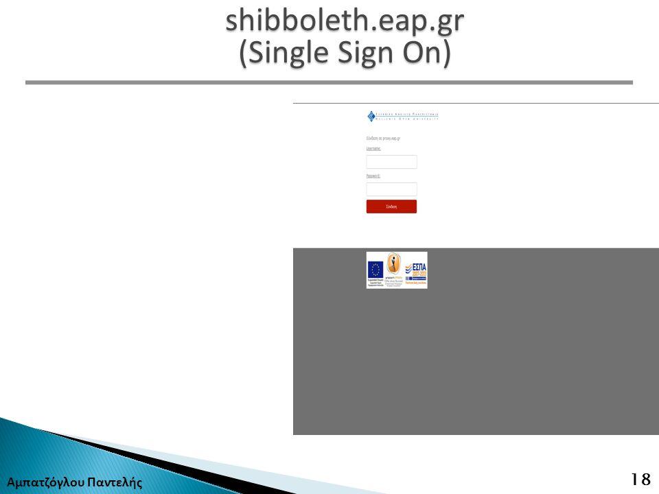 Αμπατζόγλου Παντελής 18shibboleth.eap.gr (Single Sign On)