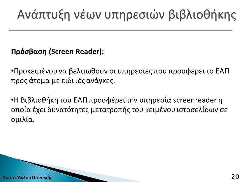 Αμπατζόγλου Παντελής 20 Ανάπτυξη νέων υπηρεσιών βιβλιοθήκης Πρόσβαση (Screen Reader): Προκειμένου να βελτιωθούν οι υπηρεσίες που προσφέρει το ΕΑΠ προς άτομα με ειδικές ανάγκες.