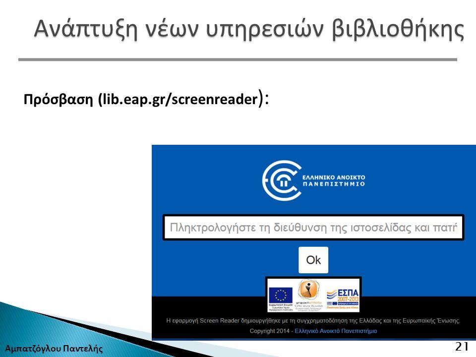 Αμπατζόγλου Παντελής 21 Ανάπτυξη νέων υπηρεσιών βιβλιοθήκης Πρόσβαση (lib.eap.gr/screenreader ):