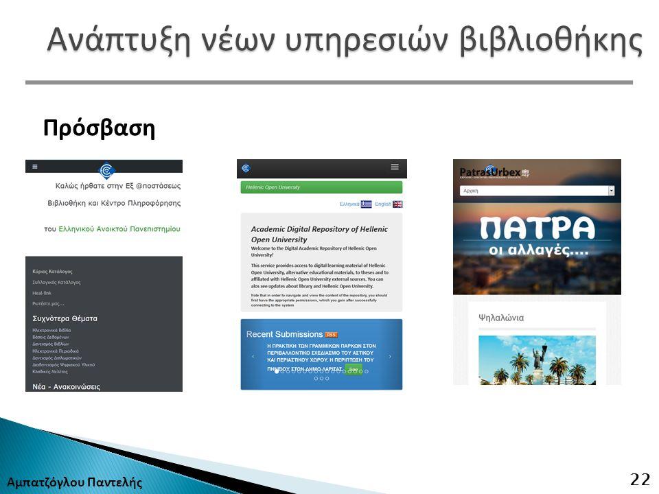 Αμπατζόγλου Παντελής 22 Ανάπτυξη νέων υπηρεσιών βιβλιοθήκης Πρόσβαση