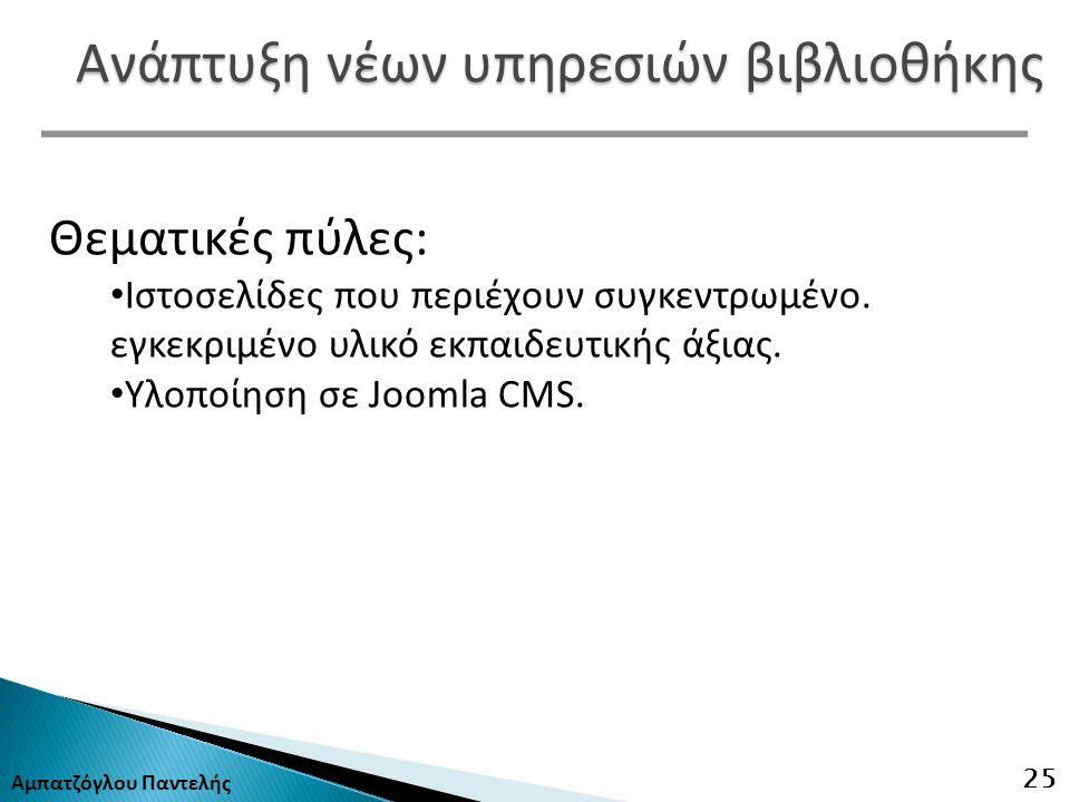 Αμπατζόγλου Παντελής 25 Θεματικές πύλες: Ιστοσελίδες που περιέχουν συγκεντρωμένο.