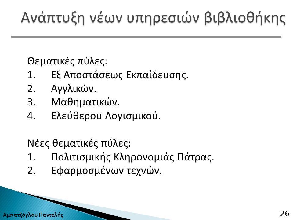 Αμπατζόγλου Παντελής 26 Θεματικές πύλες: 1.Εξ Αποστάσεως Εκπαίδευσης.