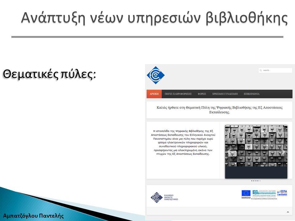 Θεματικές πύλες: Αμπατζόγλου Παντελής 27 Ανάπτυξη νέων υπηρεσιών βιβλιοθήκης