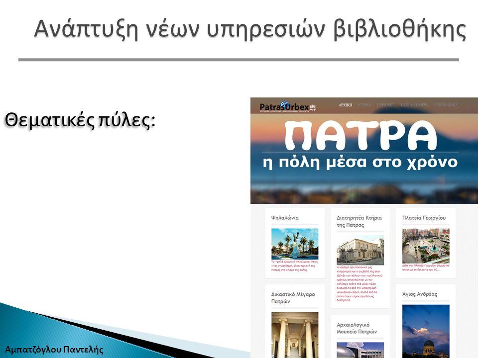 Θεματικές πύλες: Αμπατζόγλου Παντελής 29 Ανάπτυξη νέων υπηρεσιών βιβλιοθήκης