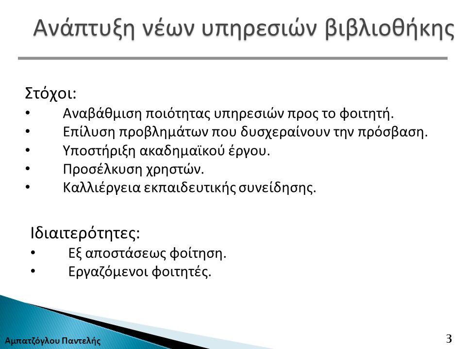 Αμπατζόγλου Παντελής 3 Ανάπτυξη νέων υπηρεσιών βιβλιοθήκης Στόχοι: Αναβάθμιση ποιότητας υπηρεσιών προς το φοιτητή.