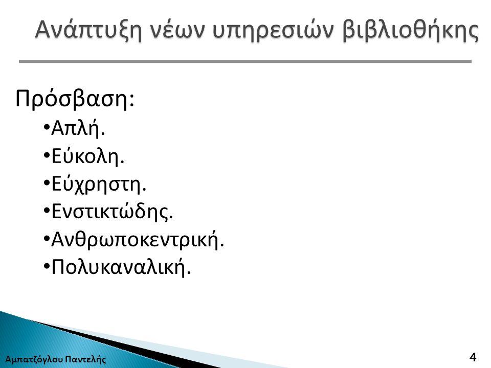 Αμπατζόγλου Παντελής 4 Ανάπτυξη νέων υπηρεσιών βιβλιοθήκης Πρόσβαση: Απλή.