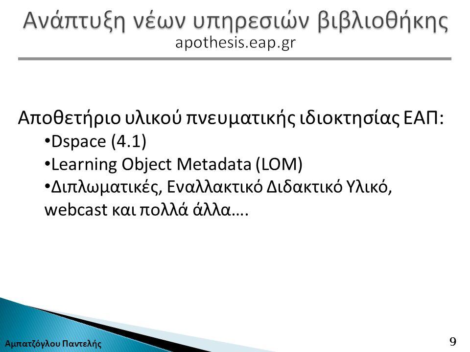 9 Αποθετήριο υλικού πνευματικής ιδιοκτησίας ΕΑΠ: Dspace (4.1) Learning Object Metadata (LOM) Διπλωματικές, Εναλλακτικό Διδακτικό Υλικό, webcast και πολλά άλλα….