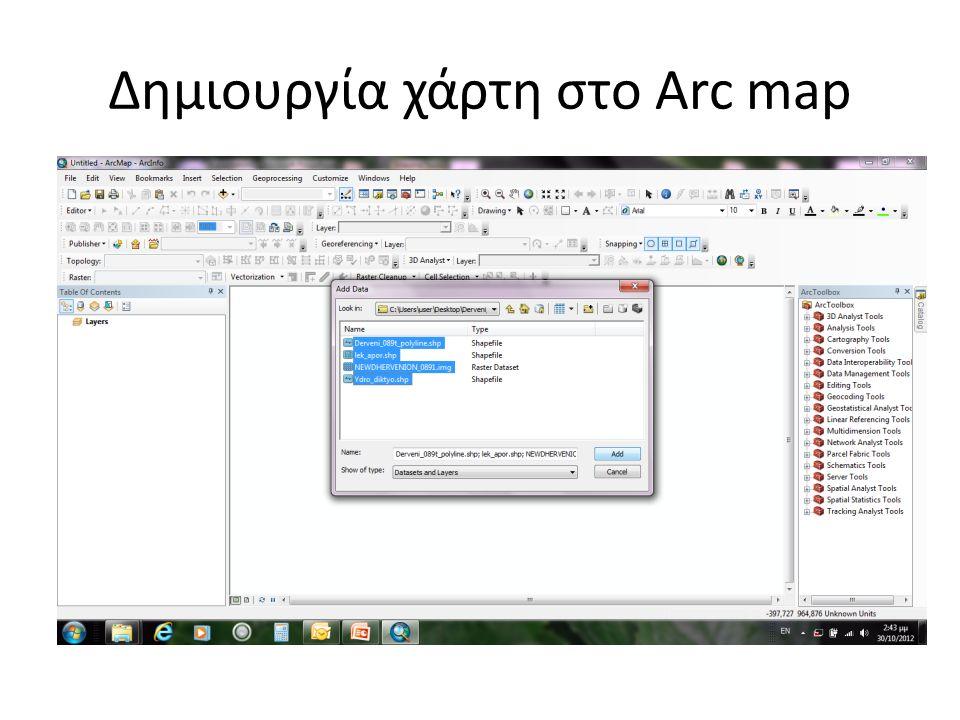 Ανοίγουμε το ArcMap Δημιουργούμε έναν άδειο χάρτη Προσθέτουμε τα δεδομένα μας (file→add data) Αφού συνδεθούμε με το φάκελό μας μπορούμε να τον διαλέξουμε στο look in Και να επιλέξουμε τα αρχεία που θέλουμε να προσθέσουμε στο χάρτη μας, δηλαδή (αν ακολουθήσαμε τη διαδικασία) όλα Δημιουργία χάρτη στο Arc map