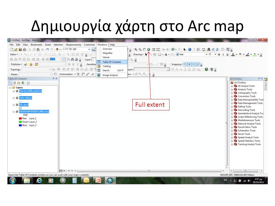 Αν δεν βλέπουμε τον πίνακα περιεχομένων τον ανοίγουμε από windows→ table of contents Αν δεν εμφανίζονται τα σχέδιά μας στην οθόνη, πατάμε το πλήκτρο full extent της εργαλειοθήκης tools Δημιουργία χάρτη στο Arc map Full extent