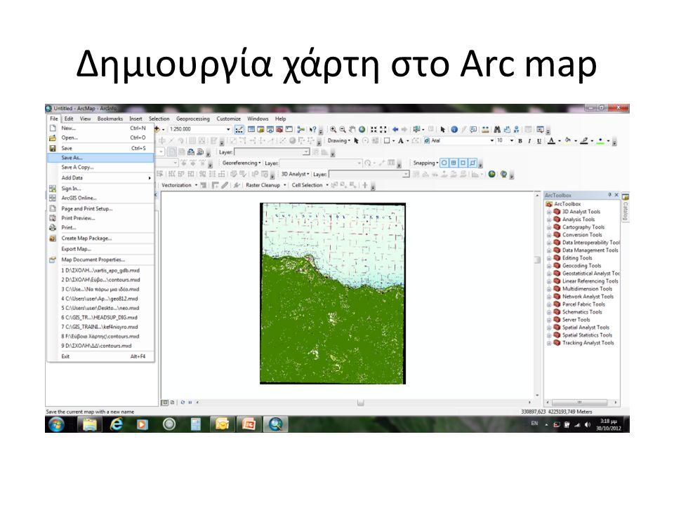 Σώζουμε το χάρτη στο φάκελό μας ( file →save as) ώστε να μην ανοίγουμε κάθε φορά τα shape file αλλά να ανοίγει ο χάρτης και να τα επεξεργαζόμαστε. Δεν