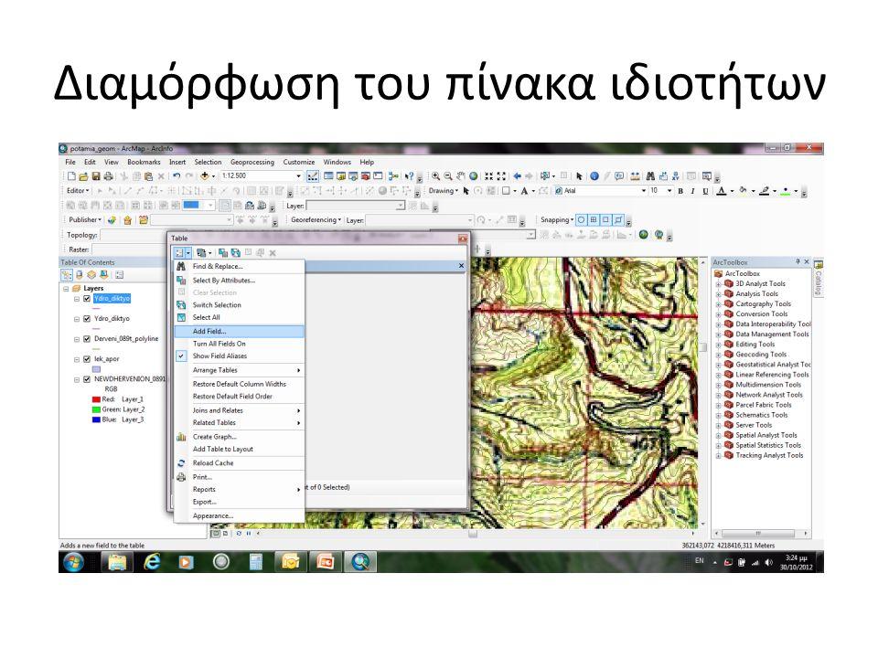 Το υδρογραφικό δίκτυο θα το ψηφιοποιηθεί στο shape file που φτιάξαμε με όνομα ydro_diktyo Με δεξί κλικ ανοίγουμε το attribute table και από το options