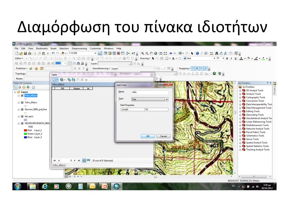 Το υδρογραφικό δίκτυο θα ψηφιοποιηθεί στο shape file που φτιάξαμε με όνομα ydro_diktyo Με δεξί κλικ ανοίγουμε το attribute table και από το options πρ