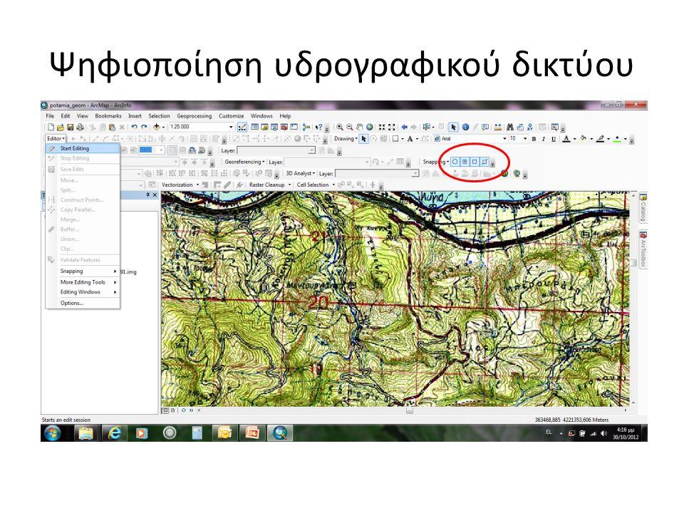 Για να ξεκινήσω τη σχεδίαση ενεργοποιώ το start editing του toolbar editor και τα snap από το toolbar snapping Επιλέγω το εργαλείο line στο create fea