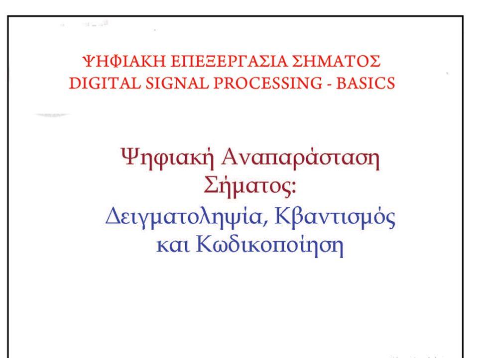 ΔΕΙΓΜΑΤΟΛΗΨΙΑ  Βασικές Έννοιες  Ψηφιοποίηση Συνεχών Σημάτων  Δειγματοληψία  Θεώρημα Nyquist  Κβαντισμός  Κωδικοποίηση  Παραδείγματα