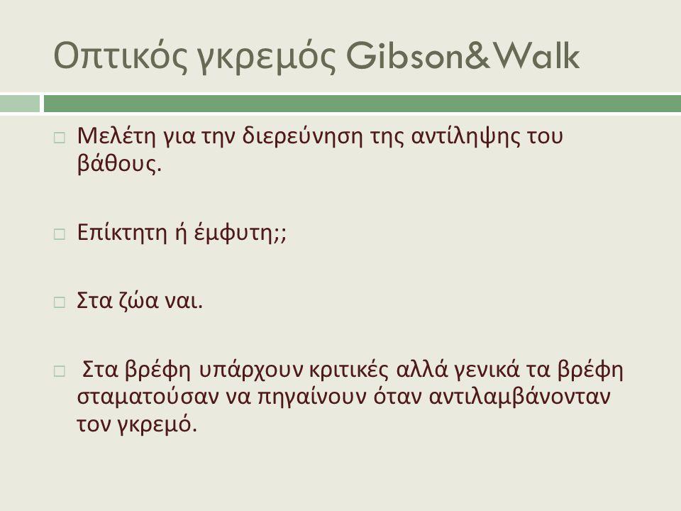 Οπτικός γκρεμός Gibson&Walk  Μελέτη για την διερεύνηση της αντίληψης του βάθους.