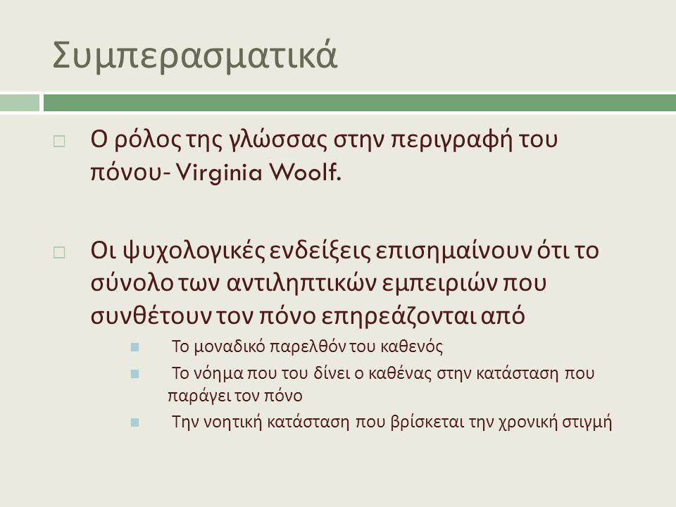 Συμπερασματικά  Ο ρόλος της γλώσσας στην περιγραφή του πόνου - Virginia Woolf.
