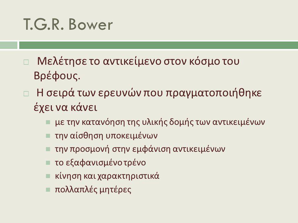 T.G.R. Bower  Μελέτησε το αντικείμενο στον κόσμο του Βρέφους.