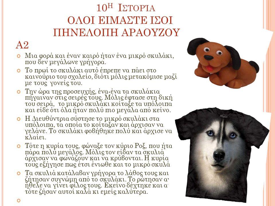 10 Η Ι ΣΤΟΡΊΑ ΟΛΟΙ ΕΙΜΑΣΤΕ ΙΣΟΙ ΠΗΝΕΛΟΠΗ ΑΡΑΟΥΖΟΥ Α2 Μια φορά και έναν καιρό ήταν ένα μικρό σκυλάκι, που δεν μεγάλωνε γρήγορα.